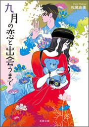 『九月の恋と出会うまで』(双葉文庫)