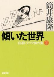 『傾いた世界 自選ドタバタ傑作集2』(新潮文庫刊)