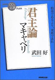 『マキャベリ「君主論」』(NHK出版)