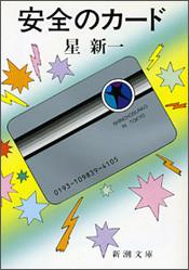 『安全のカード』(新潮文庫刊)