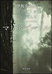 『マリアビートル』(角川文庫)