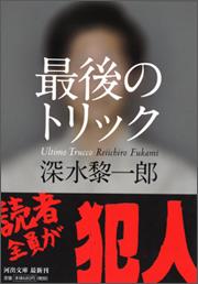『最後のトリック』(河出文庫)