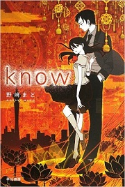『know』(ハヤカワ文庫JA)