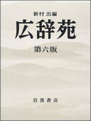 『広辞苑』(岩波書店)