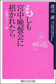 『もしも宮中晩餐会に招かれたら~至高のマナー学』(角川新書)