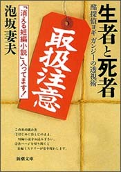 『生者と死者 酩探偵ヨギガンジーの透視術』(新潮文庫刊)