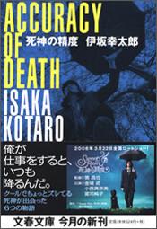 『死神の精度』(文春文庫)