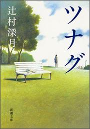 『ツナグ』(新潮文庫刊)