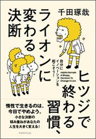 『ヒツジで終わる習慣、ライオンに変わる決断』(実務教育出版)