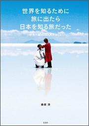 『世界を知るために旅に出たら日本を知る旅だった 世界一周1000人ヘアカット』(宝島社)