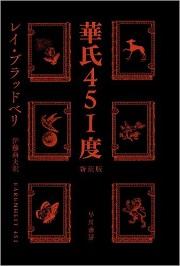 『華氏451度』(ハヤカワ文庫SF)