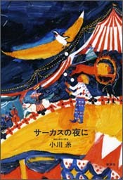 『サーカスの夜に』(新潮社刊)