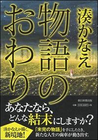 『物語のおわり』(朝日新聞出版)