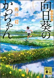 『向日葵のかっちゃん』(講談社文庫)