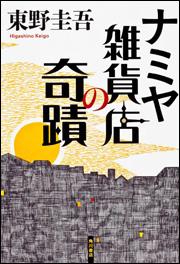 『ナミヤ雑貨店の奇蹟』(KADOKAWA)