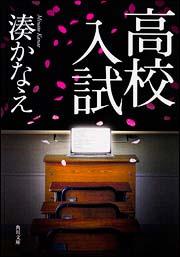『高校入試』角川文庫