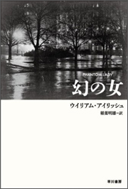 『幻の女』(早川書房)