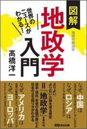 『図解地政学入門』(あさ出版)