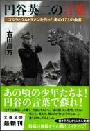 『円谷英二の言葉 ‐ゴジラとウルトラマンを作った男の173の金言』(文春文庫)
