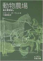 『動物農場』(岩波文庫)