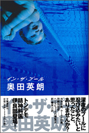 『イン・ザ・プール』(文芸春秋)