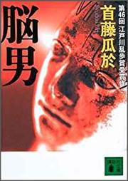 『脳男』(講談社文庫)