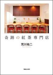 『奇跡の紅茶専門店』(マガジンハウス)