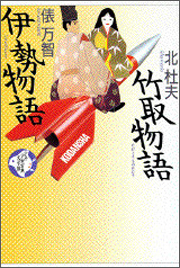 『竹取物語・伊勢物語』(講談社)