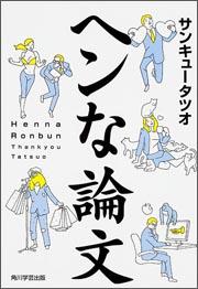 『ヘンな論文』(KADOKAWA)