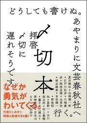 『〆切本』(左右社)