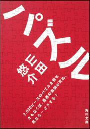 『パズル』(角川文庫)