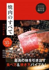 『焼肉のすべて』(宝島社)