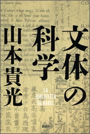 『文体の科学』(新潮社刊)