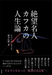 『絶望名人 カフカの人生論』(飛鳥新社)