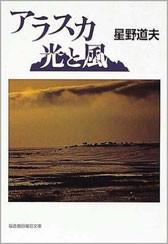 『アラスカ 光と風』(福音館書店)