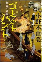 『ゴーストハント5 鮮血の迷宮』(KADOKAWA メディアファクトリー)