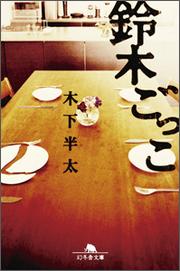 『鈴木ごっこ』(幻冬舎文庫)