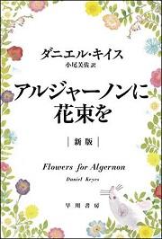 『アルジャーノンに花束を』(ハヤカワ文庫)