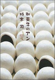 『和菓子のアン』(光文社)