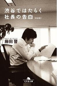 『渋谷ではたらく社長の告白  〈新装版〉』 藤田晋(幻冬舎文庫)