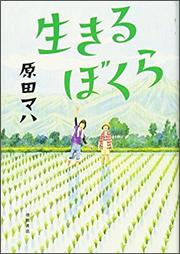 『生きるぼくら』(徳間文庫)