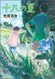 『十八の夏』(双葉社)