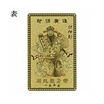 財神カード