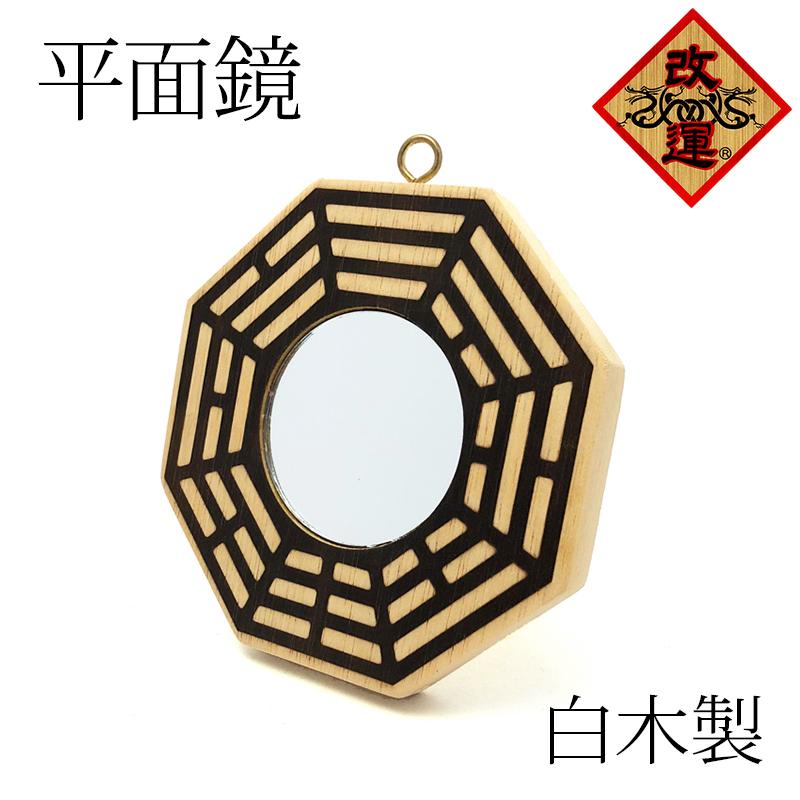 八卦平面鏡