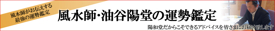 陽和堂の「風水師・油谷陽堂の最強運勢鑑定