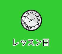 Candy英語教室,茨城県,ひたちなか市,レッスン日