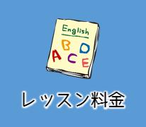 Candy英語教室,茨城県,ひたちなか市,レッスン料金