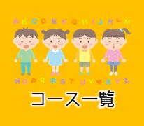 Candy英語教室,茨城県,ひたちなか市,コース一覧