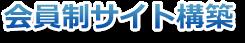 会員制サイト構築