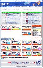 関東ITS様 WEBサイト